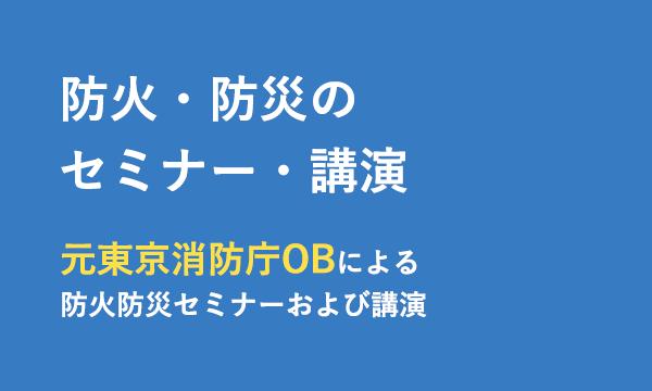 防火・防災セミナー・講演 元東京消防庁OBによる防火防災セミナーおおび講演